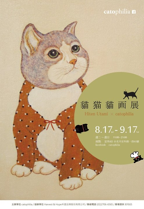 貓猫貓畫展