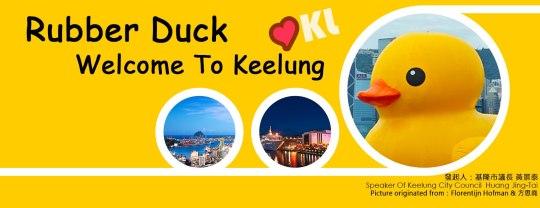 黃色小鴨來台灣基隆