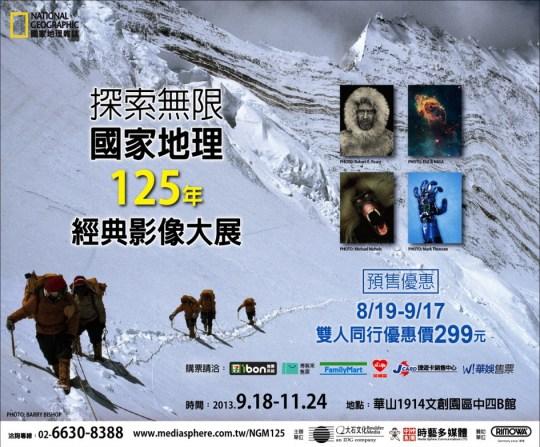 探索無限-國家地理125年經典影像大展