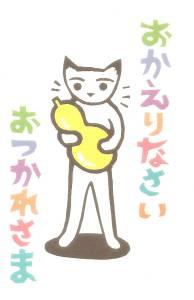 大野隆司okaerinasai