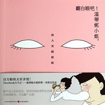 http://www.books.com.tw/exep/assp.php/kiwi0932/products/CN11132234?utm_source=kiwi0932&utm_medium=ap-books&utm_content=recommend&utm_campaign=ap-201409