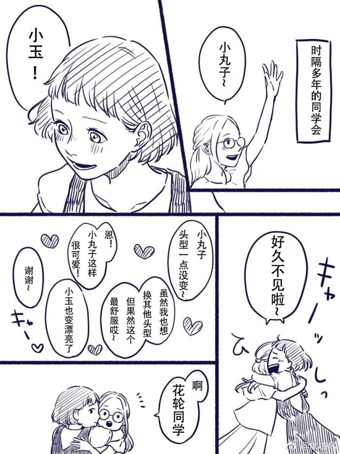 櫻桃小丸子-長大後的同學會 - A-MOreA-MOre