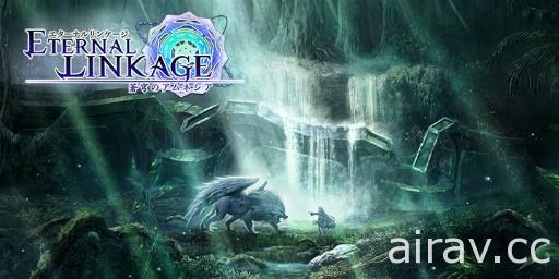 正統派手機奇幻 RPG《永恆連結~蒼穹追憶~》預計 2017 年 11 月上線 – 瘋資訊