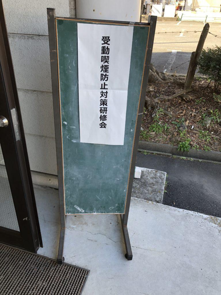 平成30年度 禁煙・受動喫煙防止対策研修会