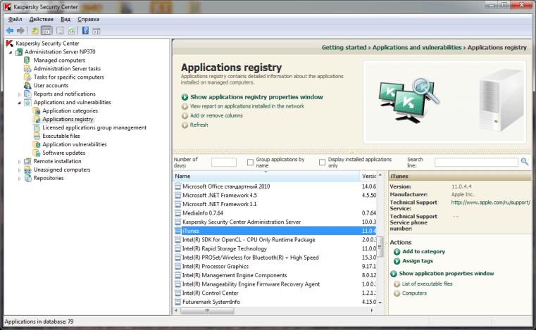 Tela do inventário de software no Security Center