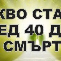 Какво се случва 40 дни след смъртта?
