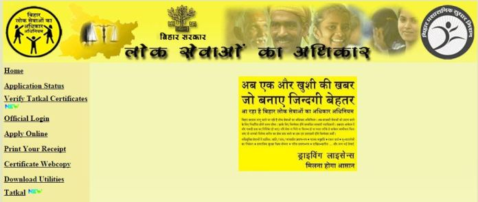 RTPS Bihar: Apply online for caste, income and residence certificate in Bihar