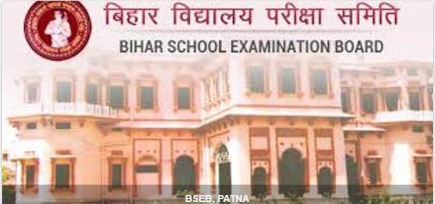 BSEB Patna Office Student Helpline Phone Number, BSEB Board Patna Office Location Address
