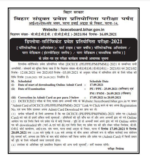 DCECE (PE/PPE/PM/PMM) 2021 Admit Card, Exam Details bceceboard.bihar.gov.in