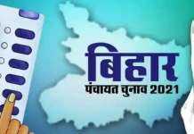 Bihar Panchayat Election 2021 Result, Panchayat Chunav Win & Lost Candidate Name