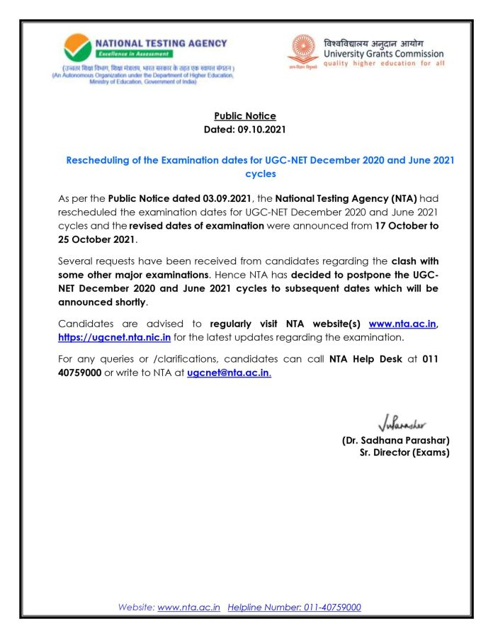 UGC NET 2021 New Exam Date, Notification, Admit Card, Question Paper Solution