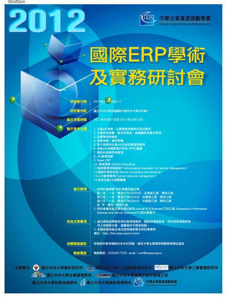 2012 國際ERP學術及實務研討會,歡迎踴躍投稿參與! | 研討會資訊網 Info for Academic Conferences and CFP