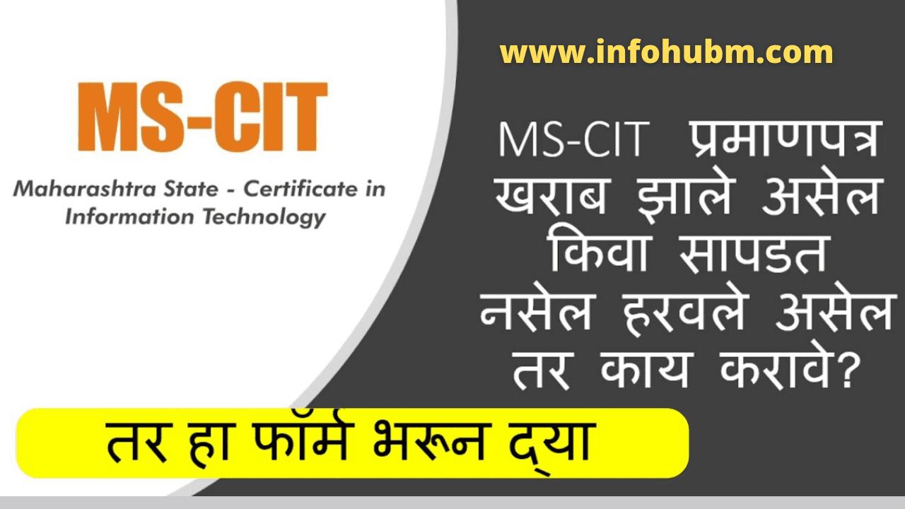 missed mscit certificate