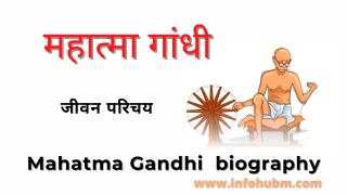 Mahatma Gandhi biography