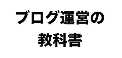 イケダハヤト 商材 オススメ