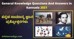 General Knowledge Questions And Answers In Kannada