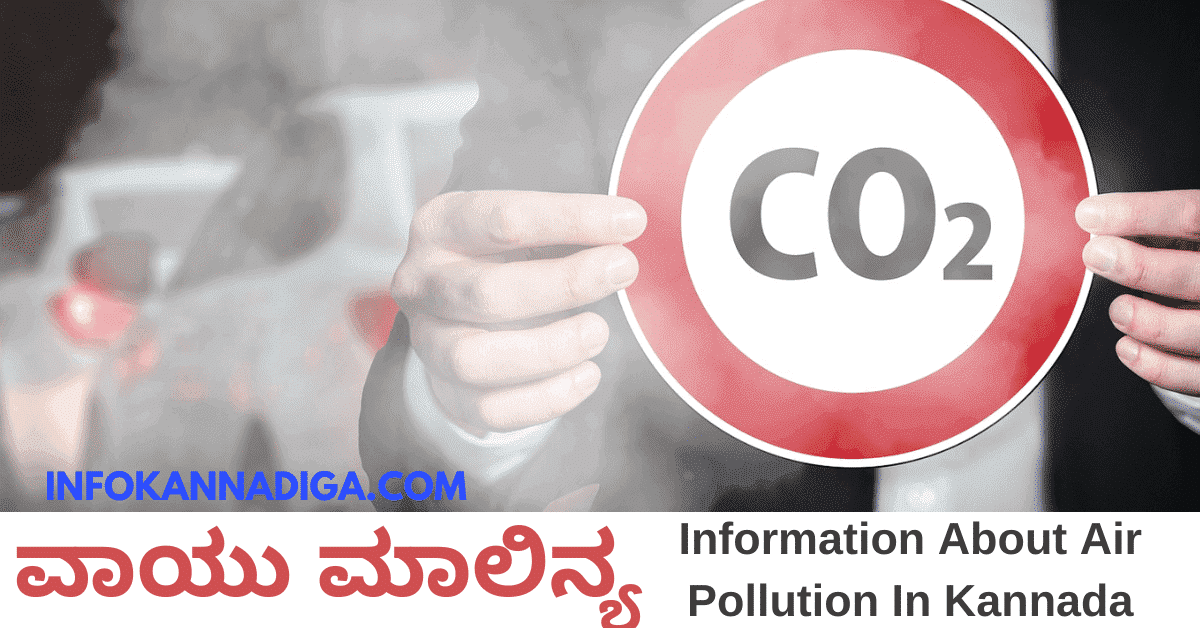 Information About Air Pollution In Kannada