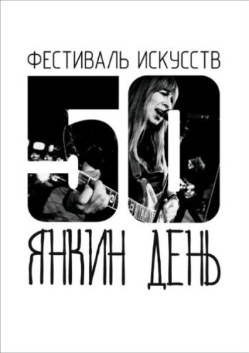 Янкин день. 50 лет