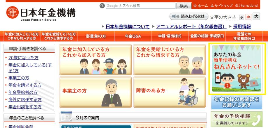日本年金機構1