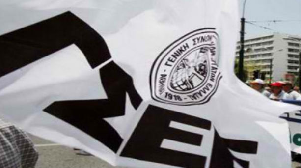 GSEE Профсоюзная мафия и Европейский Союз рука об руку во лжи и клевете
