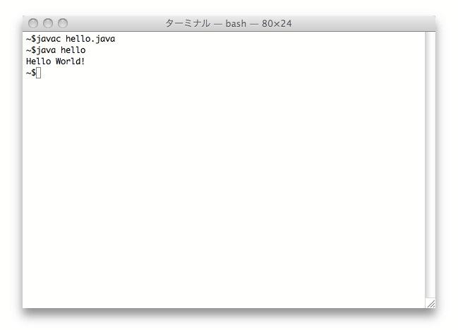 Mac OS XでHello world!を表示する方法 / Inforati