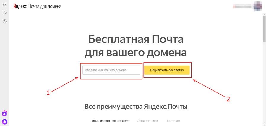 A Yandex Mail tartománynév bevezetése