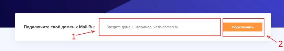 Csatlakoztassa a domain nevét a postai küldeményhez