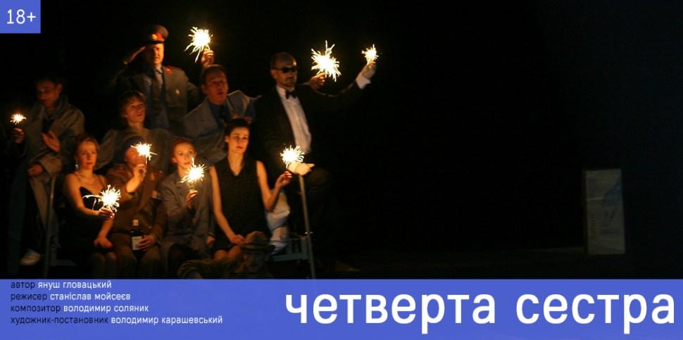 Chetverta_sestra