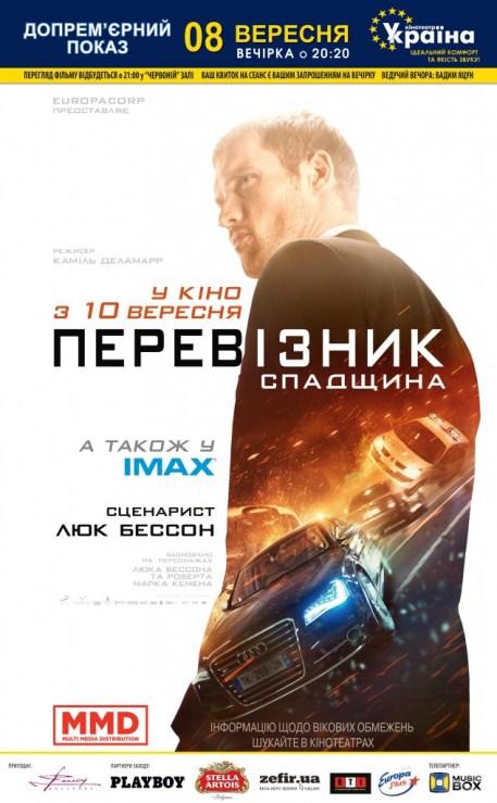 Perevozchik_A3_1