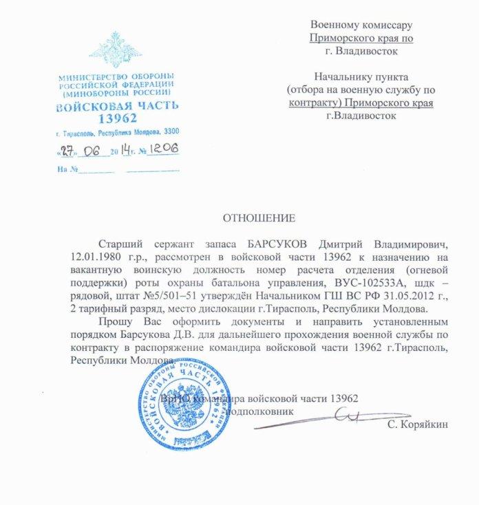 Отношение _Барсуков