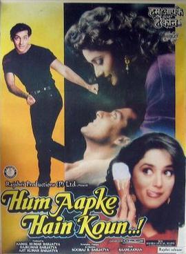 Hum Aapke Hain Koun..! salman khan ki film