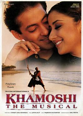 Khamoshi_The_Musical_1996 salman khan ki film