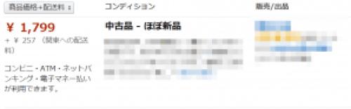 SnapCrab_NoName_2016-2-13_21-20-29_No-00