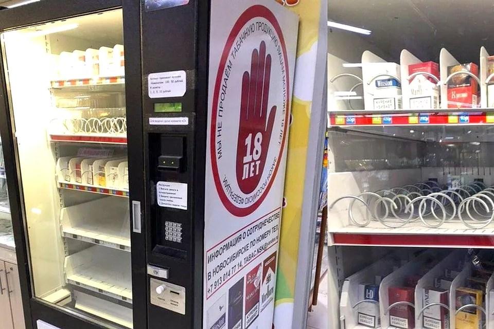 В Новосибирске вызвал скандал торговый автомат для продажи сигарет