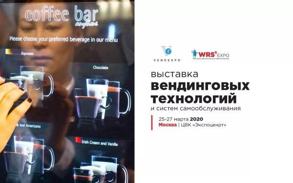 14 Международная выставка VendExpo и WRS5 в Москве 25-27 марта 2020
