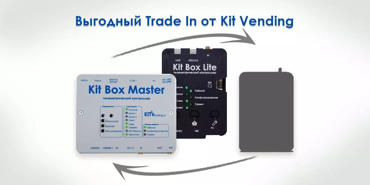 Trade In от Kit Vending