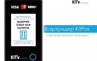 Картридер KitPos - эквайринговый терминал бесконтактной оплаты