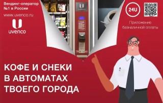 Российский вендинговый рынок: консолидация или скупка обессиливших?
