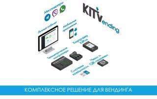 Kit Vending вышел в финал конкурса инноваций VASA
