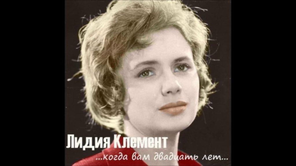Лидия Клемент