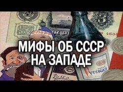 Мифы о СССР - топ самых зверских мифов про Советский Союз на Западе