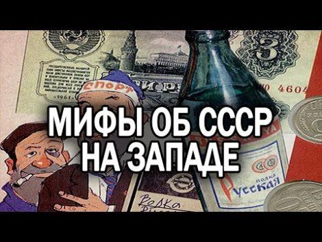 Мифы о СССР