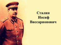 Что осталось после смерти Сталина. Копия описи личных вещей