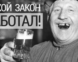 Сухой закон Горбачева в СССР. Эффект, последствия, данные статистики