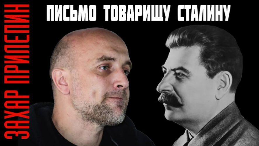 Письмо к Сталину от либеральной