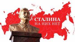 Сталина на них нет!: Почему в России до сих пор так говорят