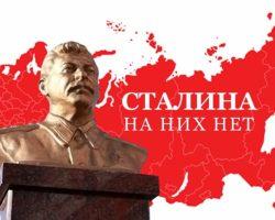 «Сталина на них нет!»: Почему в России до сих пор так говорят