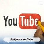 Самые полезные лайфхак-каналы на ютуб, которые упростят вашу жизнь (YouTube видео)