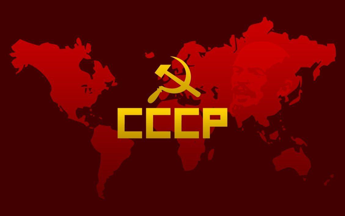 Что значит для меня СССР