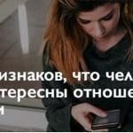 Человеку не интересны отношения с вами: признаки, указывающие на это